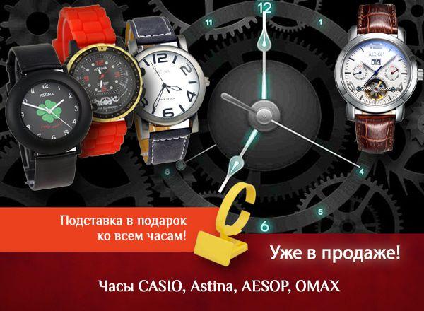 Наручные часы уже в продаже!