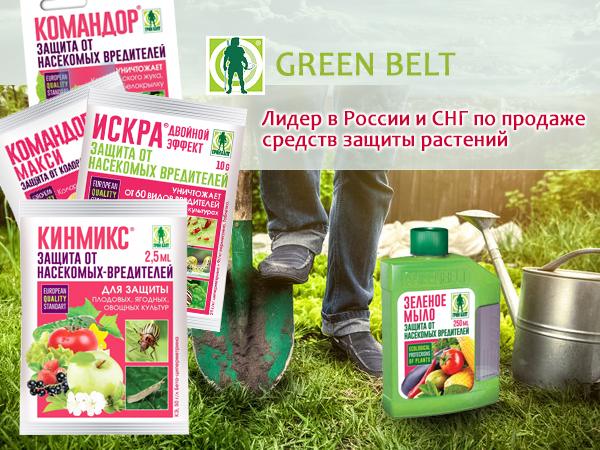 Средства защиты растений ГРИН БЭЛТ