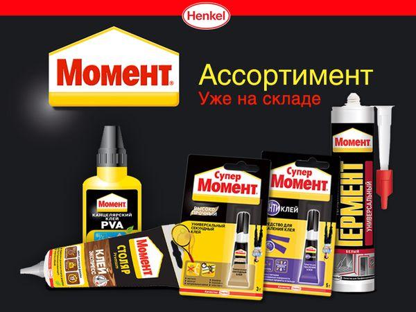 Клеи и герметики HENKEL МОМЕНТ