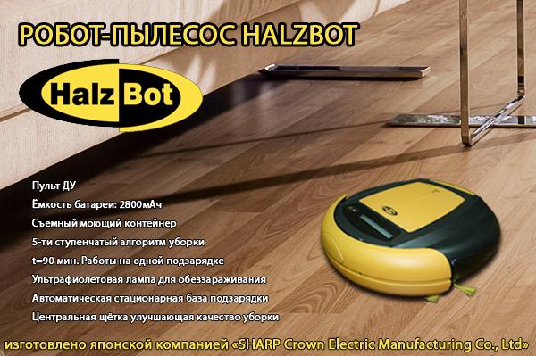 Робот-пылесос HalzBot
