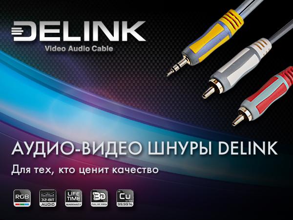 Аудио-видео шнуры